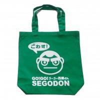 【新型コロナウィルス募金・基金に寄付します】【GO!GO! SEGODON】 エコバッグ (手提げ・トート) かごしま茶濃いめグリーン 【西郷どん・ゆるキャラ・グッズ】