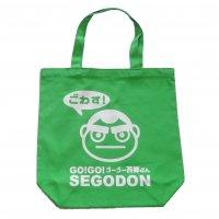 【新型コロナウィルス募金・基金に寄付します】【GO!GO! SEGODON】 エコバッグ (手提げ・トート) かごしま茶淡めライム 【西郷どん・ゆるキャラ・グッズ】