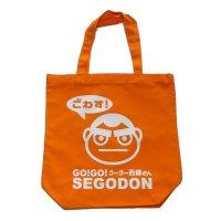 【新型コロナウィルス募金・基金に寄付します】【GO!GO! SEGODON】 エコバッグ (手提げ・トート) 桜島こみかんオレンジ 【西郷どん・ゆるキャラ・グッズ】
