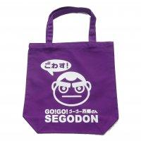 【新型コロナウィルス募金・基金に寄付します】【GO!GO! SEGODON】 エコバッグ (手提げ・トート) おごじょパープル 【西郷どん・ゆるキャラ・グッズ】