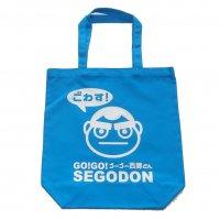 【新型コロナウィルス募金・基金に寄付します】【GO!GO! SEGODON】 エコバッグ (手提げ・トート) 鹿児島の空 ターコイズ 【西郷どん・ゆるキャラ・グッズ】
