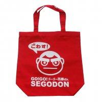 【新型コロナウィルス募金・基金に寄付します】【GO!GO! SEGODON】 エコバッグ (手提げ・トート) 桜島溶岩 レッド 【西郷どん・ゆるキャラ・グッズ】