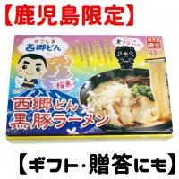 【鹿児島限定】 西郷どん 黒豚ラーメン 4食入り 【贈答 ギフト 九州 全国 特産品】