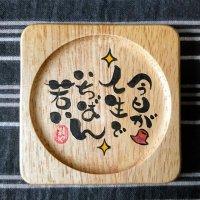 【筆文字】 木製 コースター 今日が人生でいちばん若い 【魔法の筆文字チャック】
