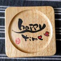 【筆文字】 木製 コースター happy time 【魔法の筆文字チャック】