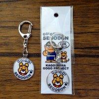 【GO!GO! SEGODON】 ナスカンキーホルダー No,4 愛犬 つん  【西郷どん・ゆるキャラ・グッズ】