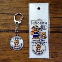 【新型コロナウィルス募金・基金に寄付します】【GO!GO! SEGODON】 ナスカンキーホルダー No,5 愛犬 つん  【西郷どん・ゆるキャラ・グッズ】