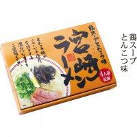 【乾麺】 宮崎 ラーメン 4食入り 鶏ベース とんこつスープ 【贈答 ギフト 九州 全国 特産品】
