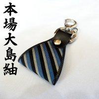 【送料無料】 本場大島紬 限定 キーホルダー 壱 【きもの処かわぐち】