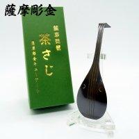【薩摩彫金】 真鍮製 薩摩琵琶 茶さじ 茶道具【専用箱付 経済大臣指定伝統的工芸品】