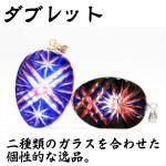 【ダブレット】 組み合わせ自由!新感覚ペンダント 【薩摩切子/鹿児島/ツジガラス工芸】