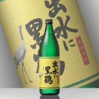 出水に黒鶴 900 ml 【25度】【出水酒造 すえよし酒店 芋焼酎】