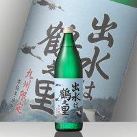 【九州限定】 出水に鶴之里 900 ml 【25度】【出水酒造 すえよし酒店 芋焼酎】