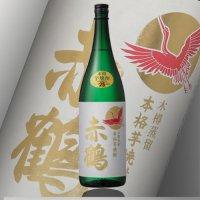 【木樽蒸留】 赤鶴 1800 ml 1.8 1升 【25度】【出水酒造 すえよし酒店 芋焼酎】