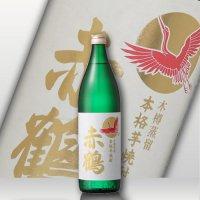 【木樽蒸留】 赤鶴 900 ml 【25度】【出水酒造 すえよし酒店 芋焼酎】