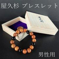 【高級ブレスレット/専用桐箱付】 屋久杉 磨き数珠 男性用 10mm珠 スモーク 黒 水晶