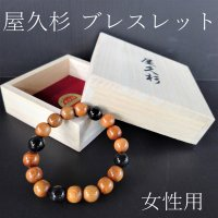 【高級ブレスレット/専用桐箱付】 屋久杉 磨き数珠 女性用 8mm珠 スモーク 黒 水晶