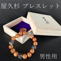 【高級ブレスレット/専用桐箱付】 屋久杉 磨き数珠 男性用 10mm珠 白 水晶 クリア