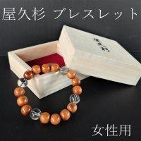 【高級ブレスレット/専用桐箱付】 屋久杉 磨き数珠 女性用 8mm珠 白 水晶 クリア