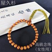 【屋久杉】 高級 念珠 (女性用) 数珠 木箱付 【神木屋久杉使用】