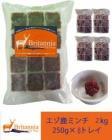 【送料無料】 ペット用生肉 エゾ鹿肉 小分けミンチ 2kg(250g包装×8ヶ入り)