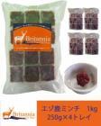 ペット用生肉 エゾ鹿肉 小分けミンチ 1kg(250g包装×4ヶ入り)