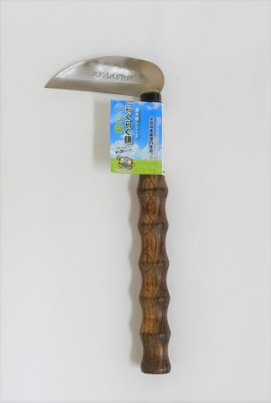 OoGANEらくらくグリップ ステン小鎌 焼木柄 120mm