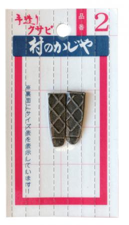 村のかじや クサビ No.2 金槌両口ハンマー用 (2個入)