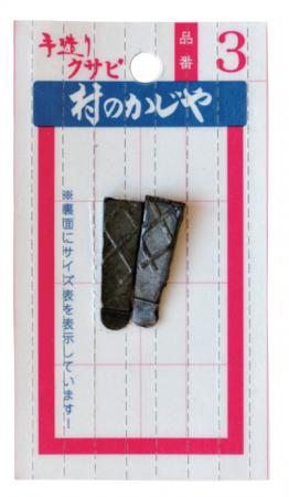 村のかじや クサビ No.3 ナタ・片手ハンマー用 (2個入)