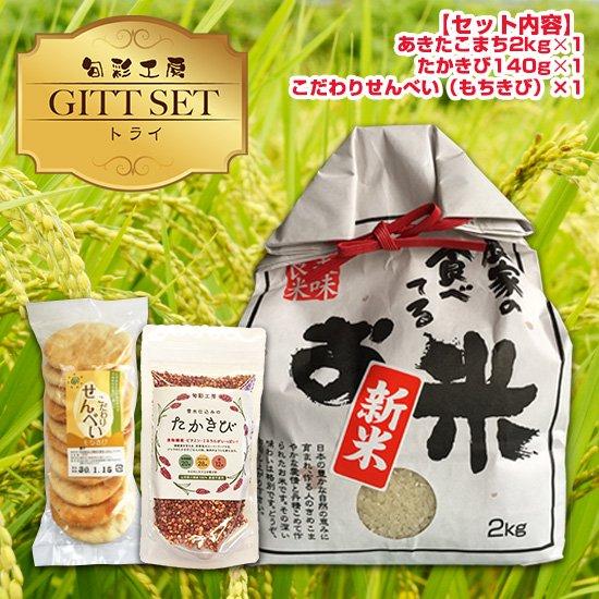 旬彩工房ギフトセット【トライ】