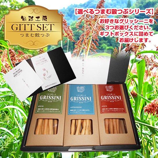 選べるつまむ穀つぶギフトセット【グリッシーニ3個】