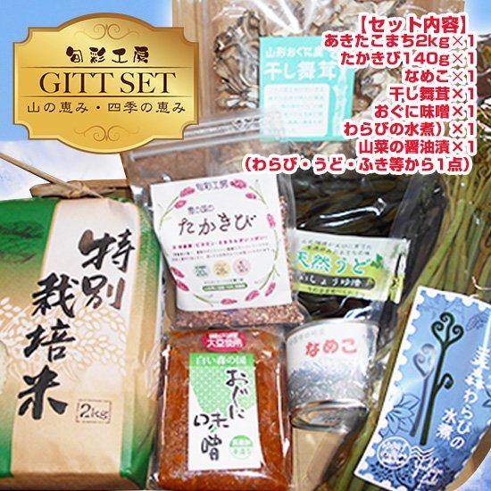 山の恵み・四季の恵み【山菜ごはんセット】