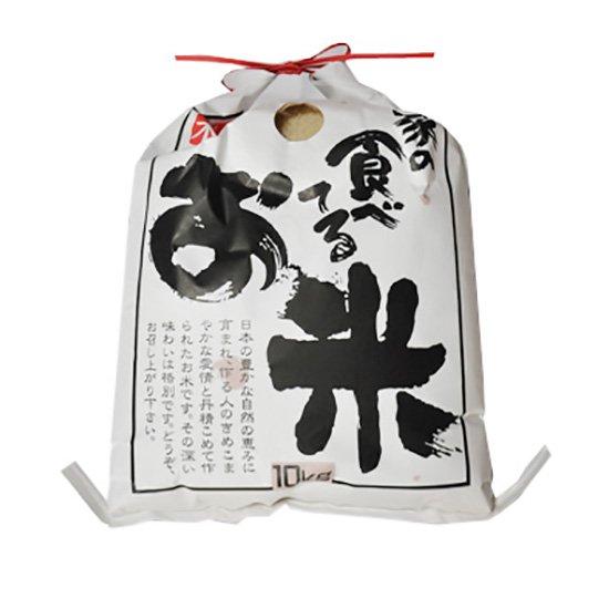 【令和2年産新米】特別栽培米あきたこまち・10�