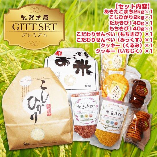 旬彩工房ギフトセット【プレミアム】