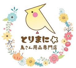 とりまに☆鳥さん用品専門店