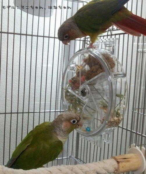 知育トイ○フォージングホイール【小鳥のキモチVol.2掲載】動画を追加しました!
