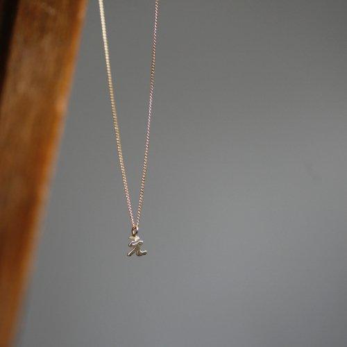 hirondelle et pepin(イロンデールエペパン) / k18 hn-458 ひらがなネックレス あ〜ん