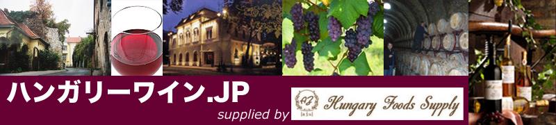 ハンガリーワイン.JP