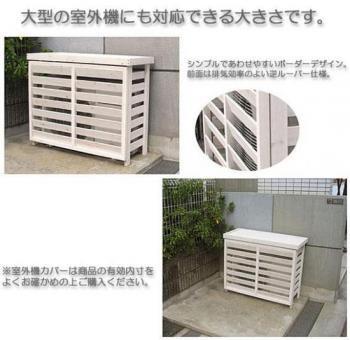 節電対策に☆ 逆ルーバー室外機カバー ジャンボ