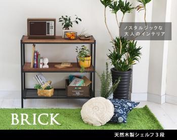 レトロモダンな逸品☆天然木製シェルフ3段