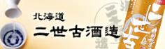 (北海道)二世古酒造
