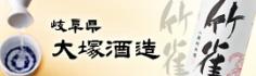(岐阜県)大塚酒造