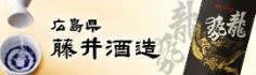 (広島県)藤井酒造