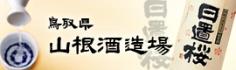 (鳥取県)山根酒造場