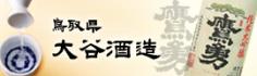 (鳥取県)大谷酒造