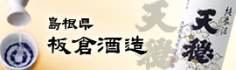 (島根県)板倉酒造