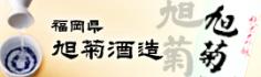 (福岡県)旭菊酒造