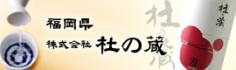 (福岡県)株式会社 杜の蔵