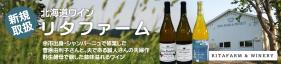 """【新規取扱】北海道ワイン""""リタファーム&ワイナリー"""""""