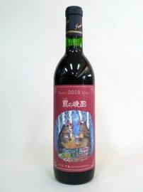 ふらのワイン   羆の晩酌 720ml   北海道